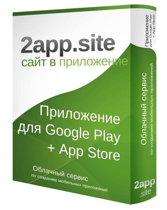 Генерация файлов приложения для загрузки в Google Play ...